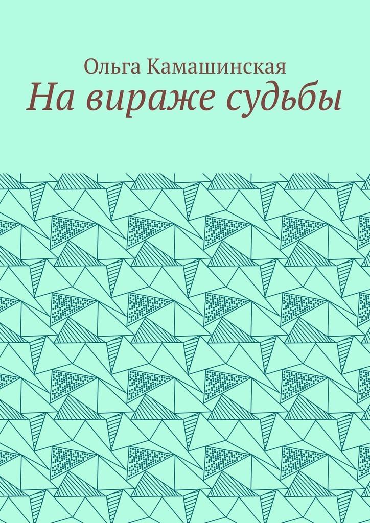 Ольга Камашинская Навираже судьбы ольга камашинская дочь экстрасенса