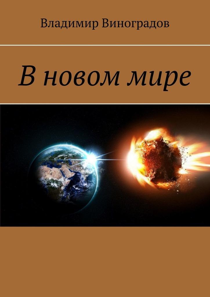 В новом мире