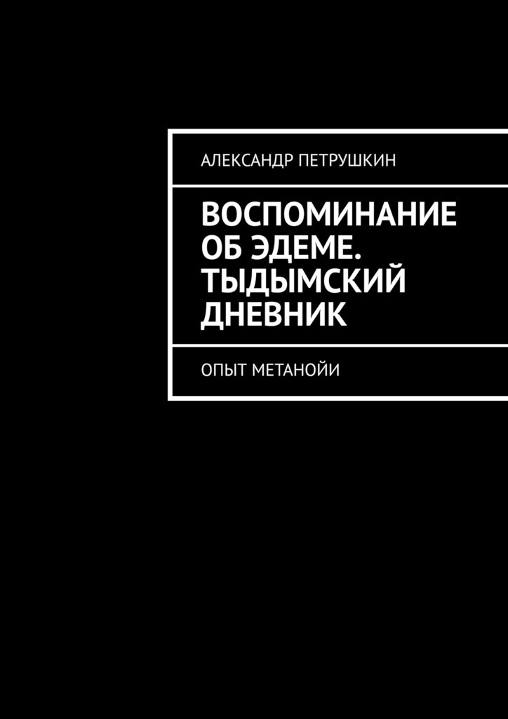 Александр Петрушкин Воспоминание об Эдеме. Тыдымский дневник. Опыт метанойи монитор philips 272b7qpjeb 00 черный