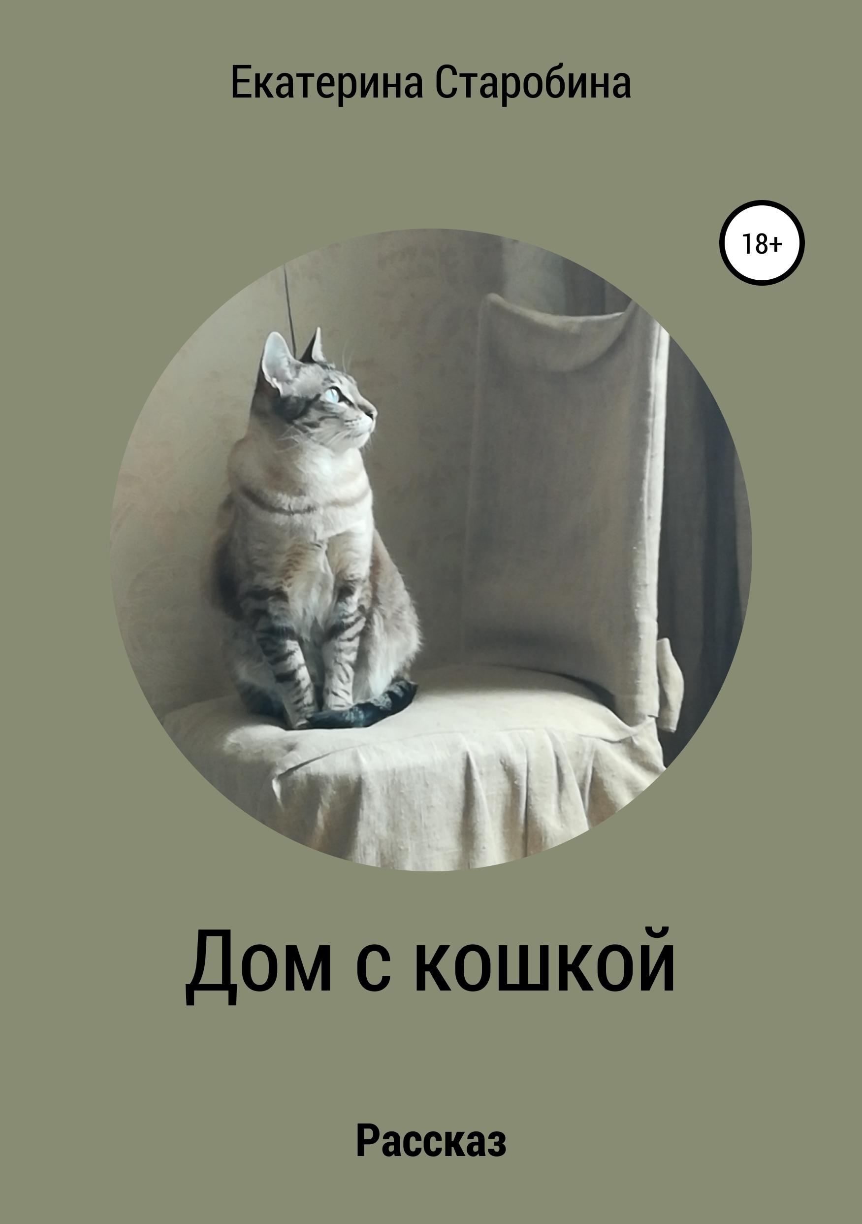 Екатерина Старобина Дом с кошкой артемьева галина как взрослые люди