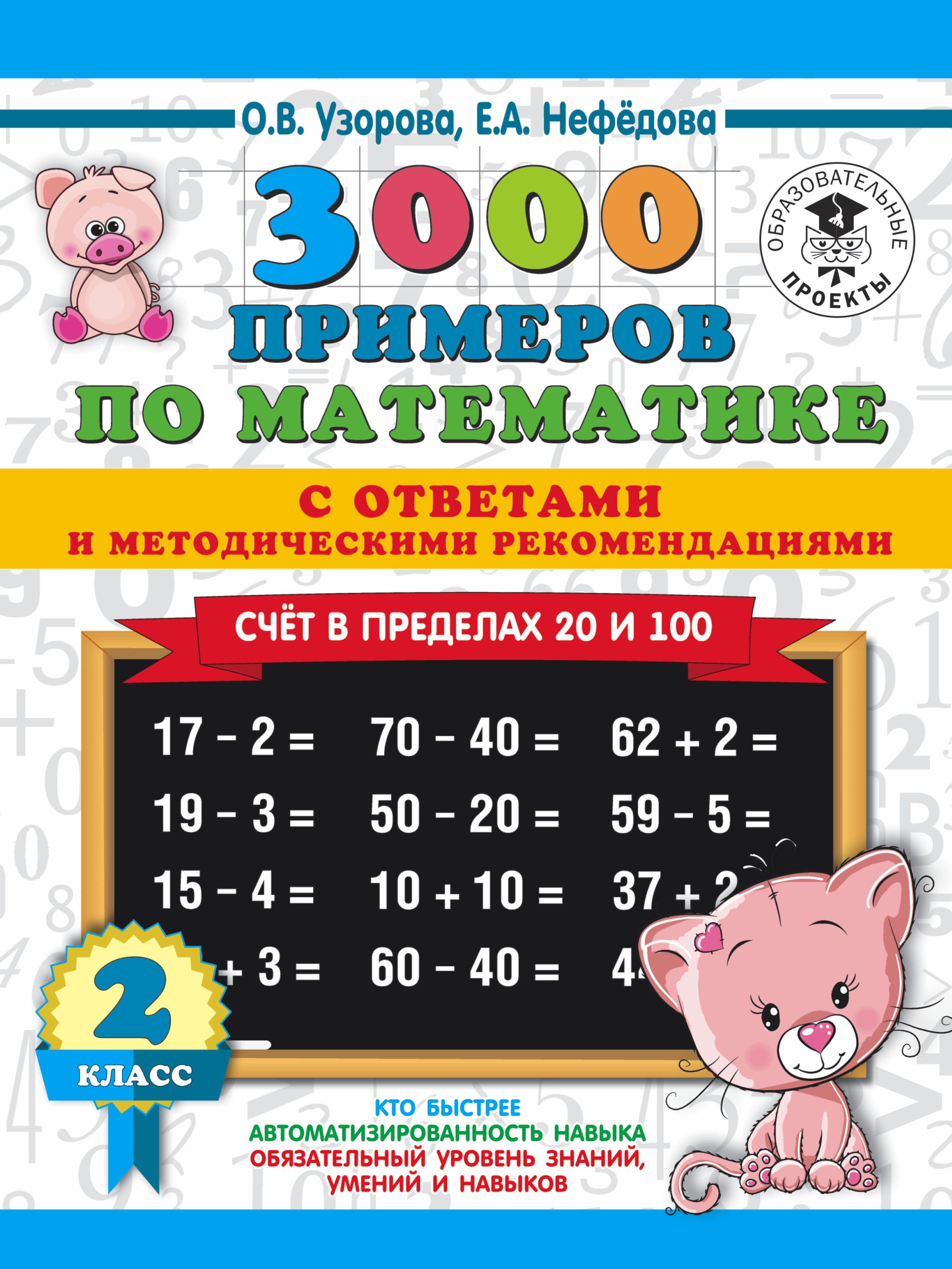 О. В. Узорова 3000 примеров по математике с ответами и методическими рекомендациями. Счёт в пределах 20 и 100. 2 класс и в абрикосова счёт