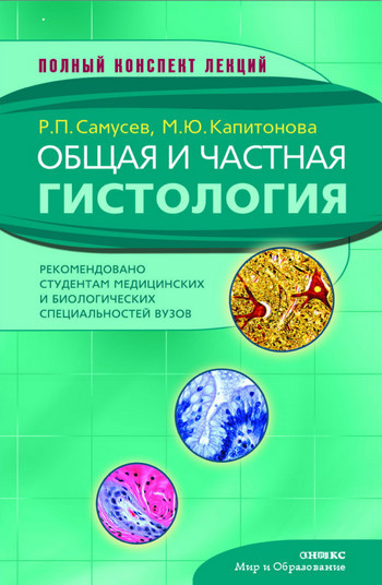 Р. П. Самусев Общая и частная гистология р п самусев общая и частная гистология