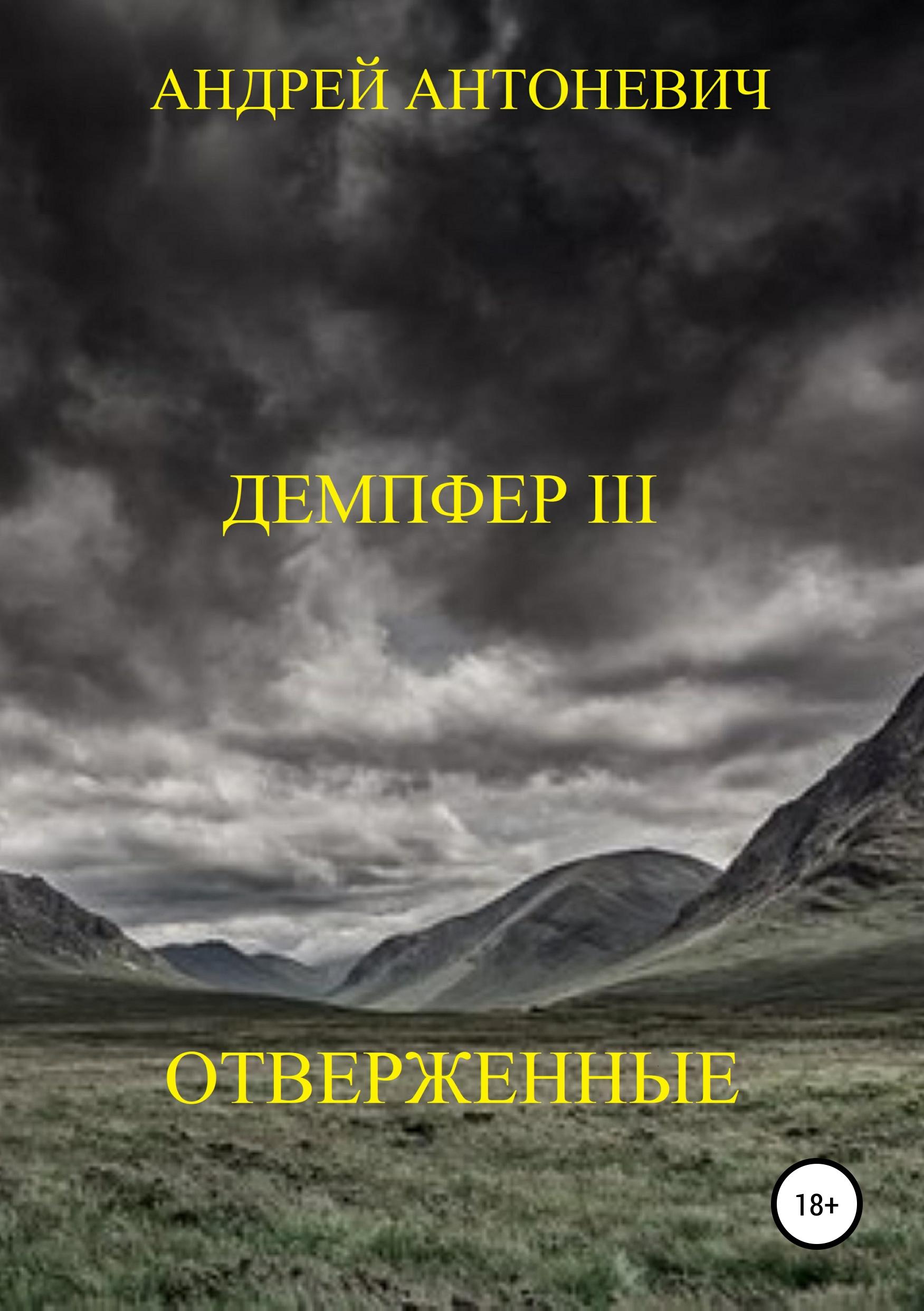 Андрей Анатольевич Антоневич Демпфер III. Отверженные