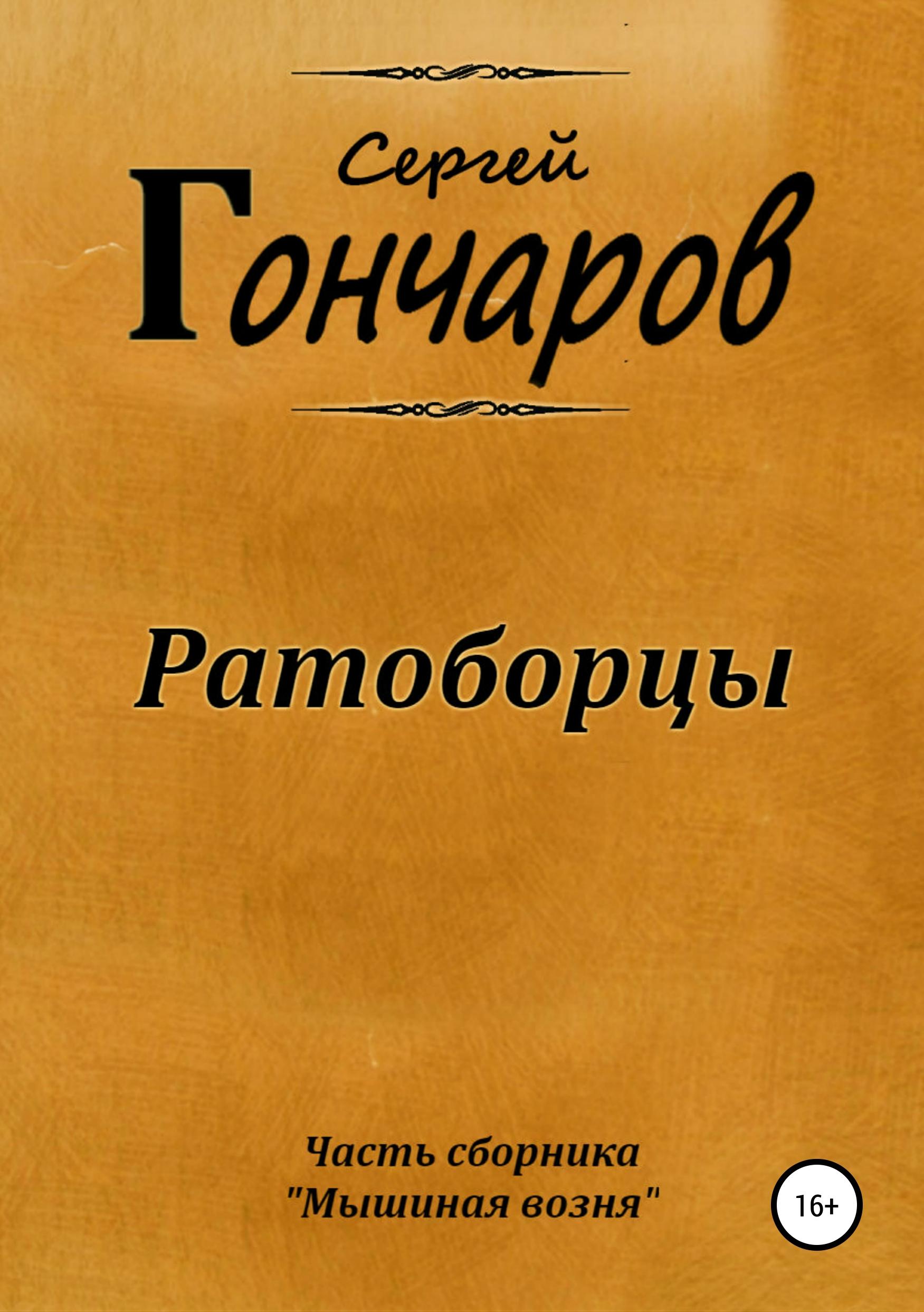 Сергей Гончаров Ратоборцы