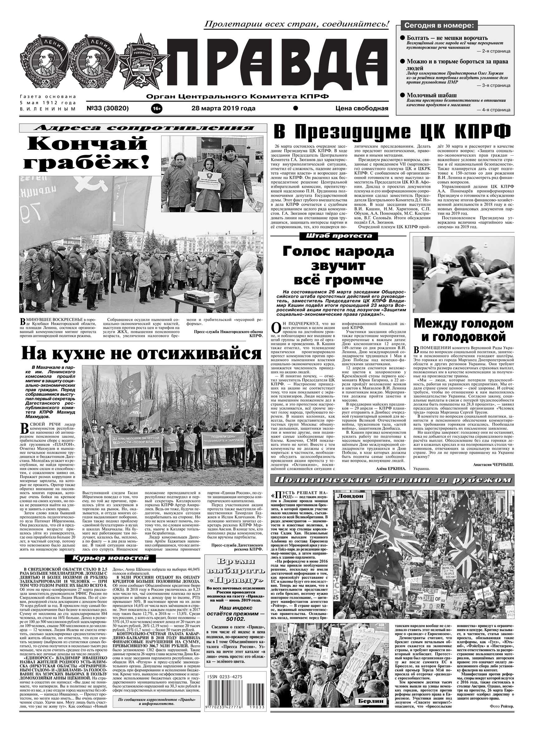 Правда 33-2019