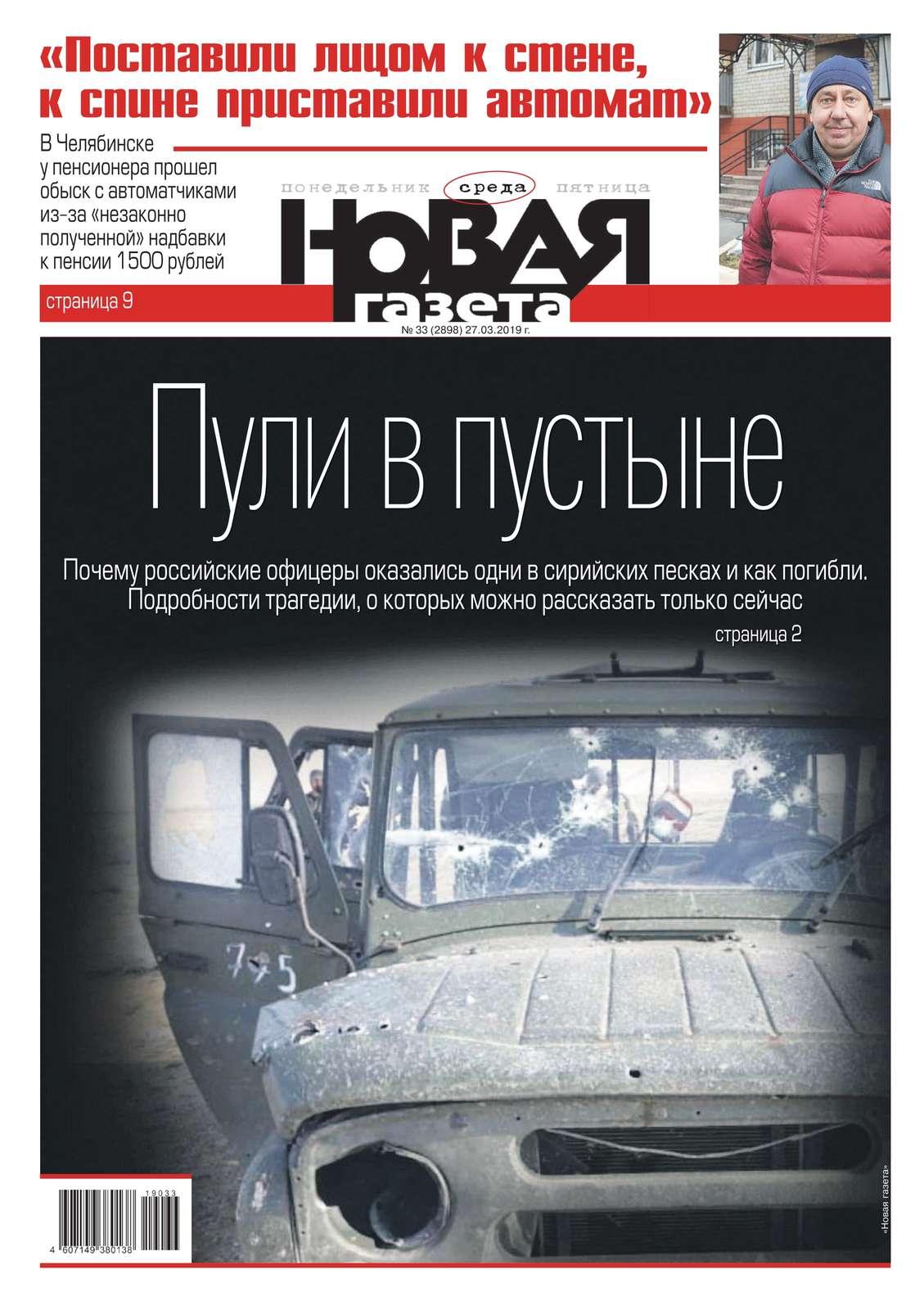 Редакция газеты Новая Газета Новая Газета 33-2019 андрей неклюдов золото для любимой новая редакция