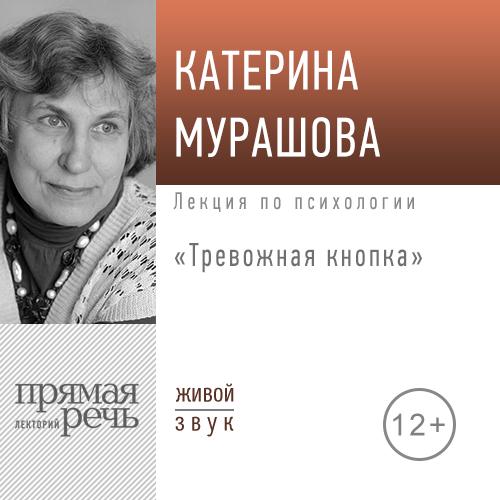 Екатерина Мурашова Лекция «Тревожная кнопка»