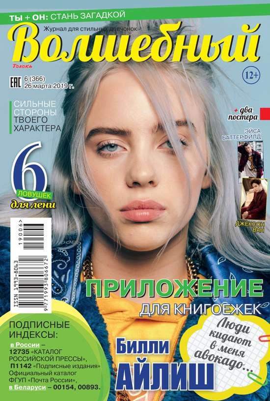 Редакция журнала Волшебный Волшебный 06-2019