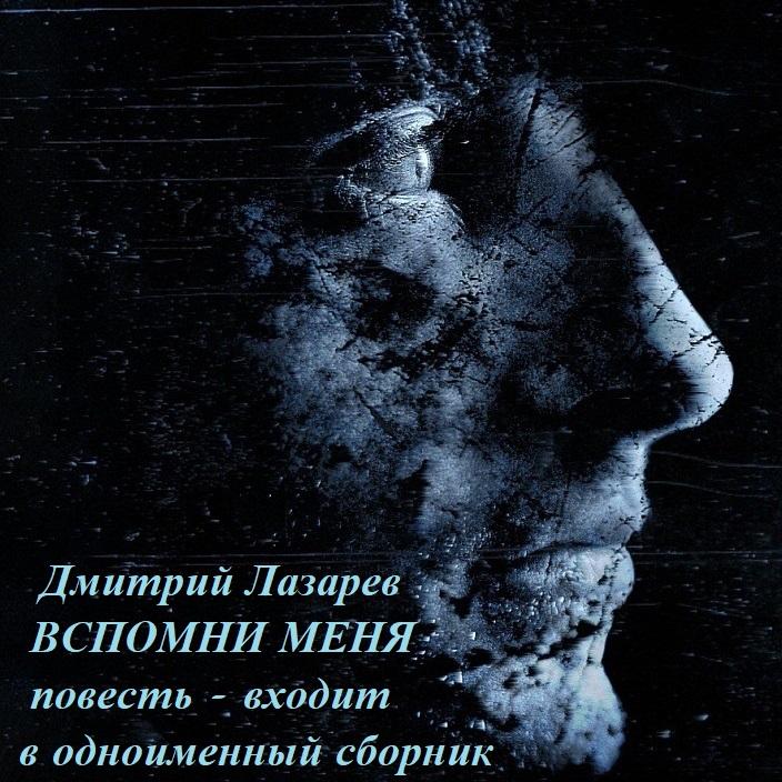 Дмитрий Лазарев Вспомни меня