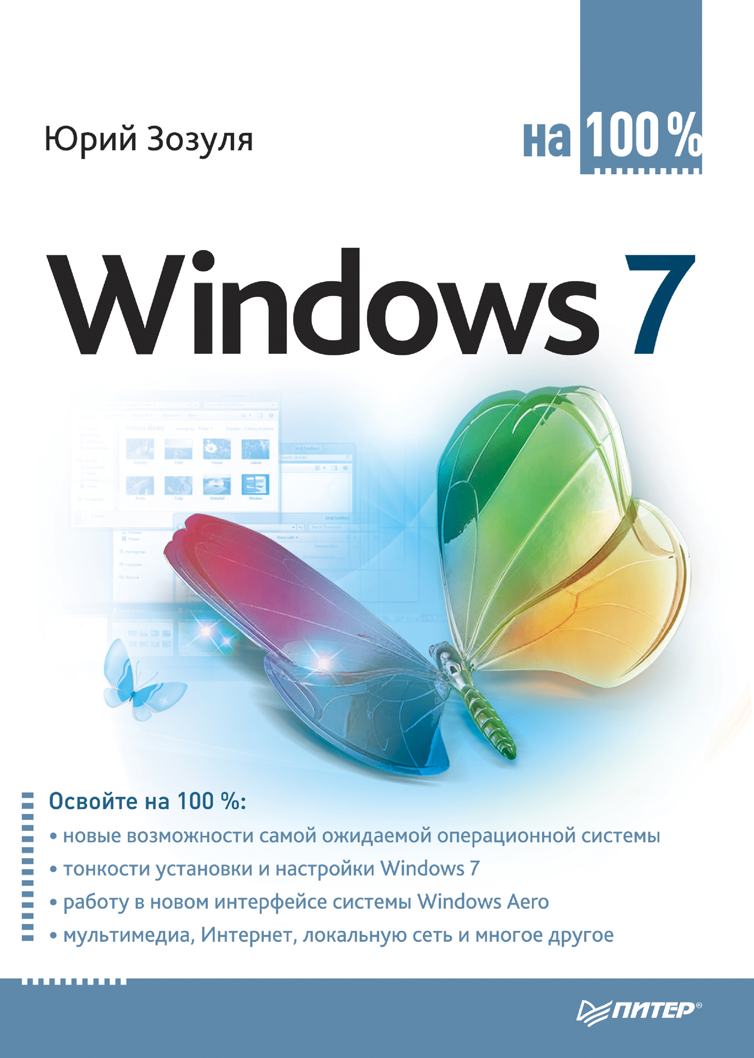 Юрий Зозуля Windows 7 на 100% ноутбук и windows 7