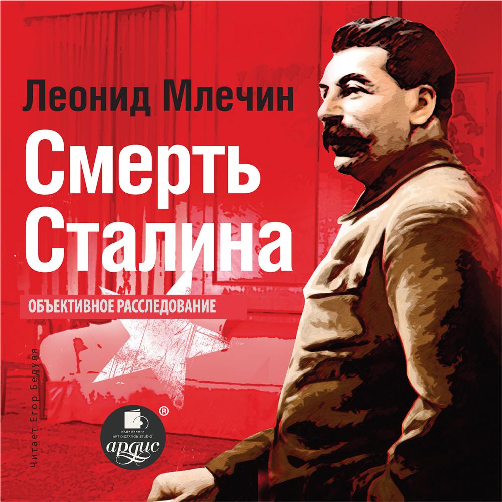 Леонид Млечин Смерть Сталина людо мартенс другой взгляд на сталина