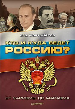 В. В. Фортунатов Кто и куда ведет Россию? От харизмы до маразма цены онлайн