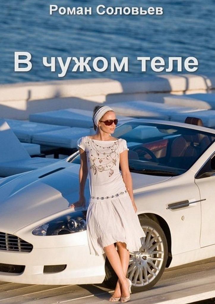 Роман Соловьёв В чужом теле цена