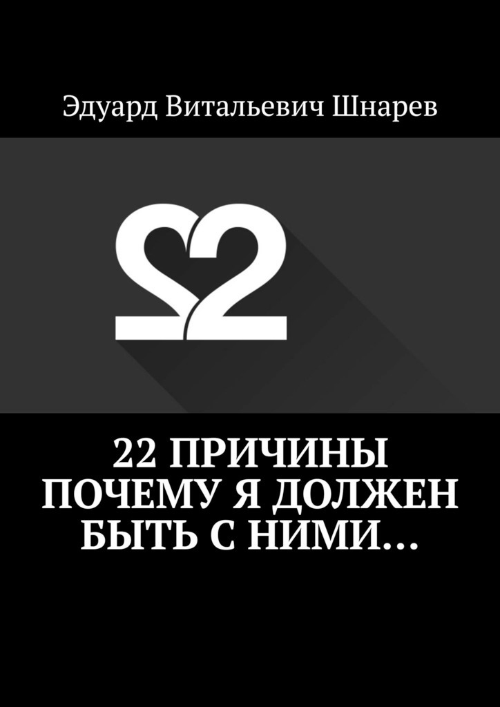 Эдуард Витальевич Шнарев 22причины почему я должен быть сними… вишневский я л зачем нужны мужчины