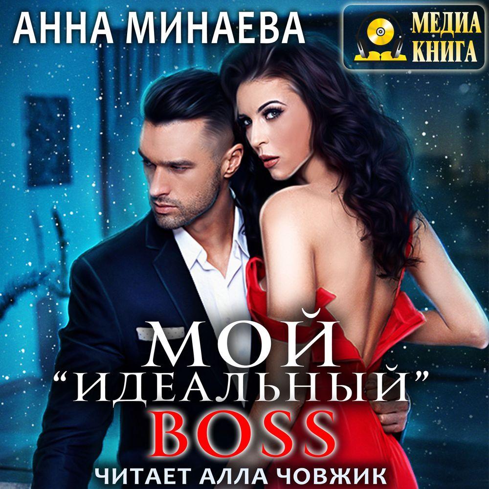 Анна Минаева Мой «идеальный» BOSS цены онлайн
