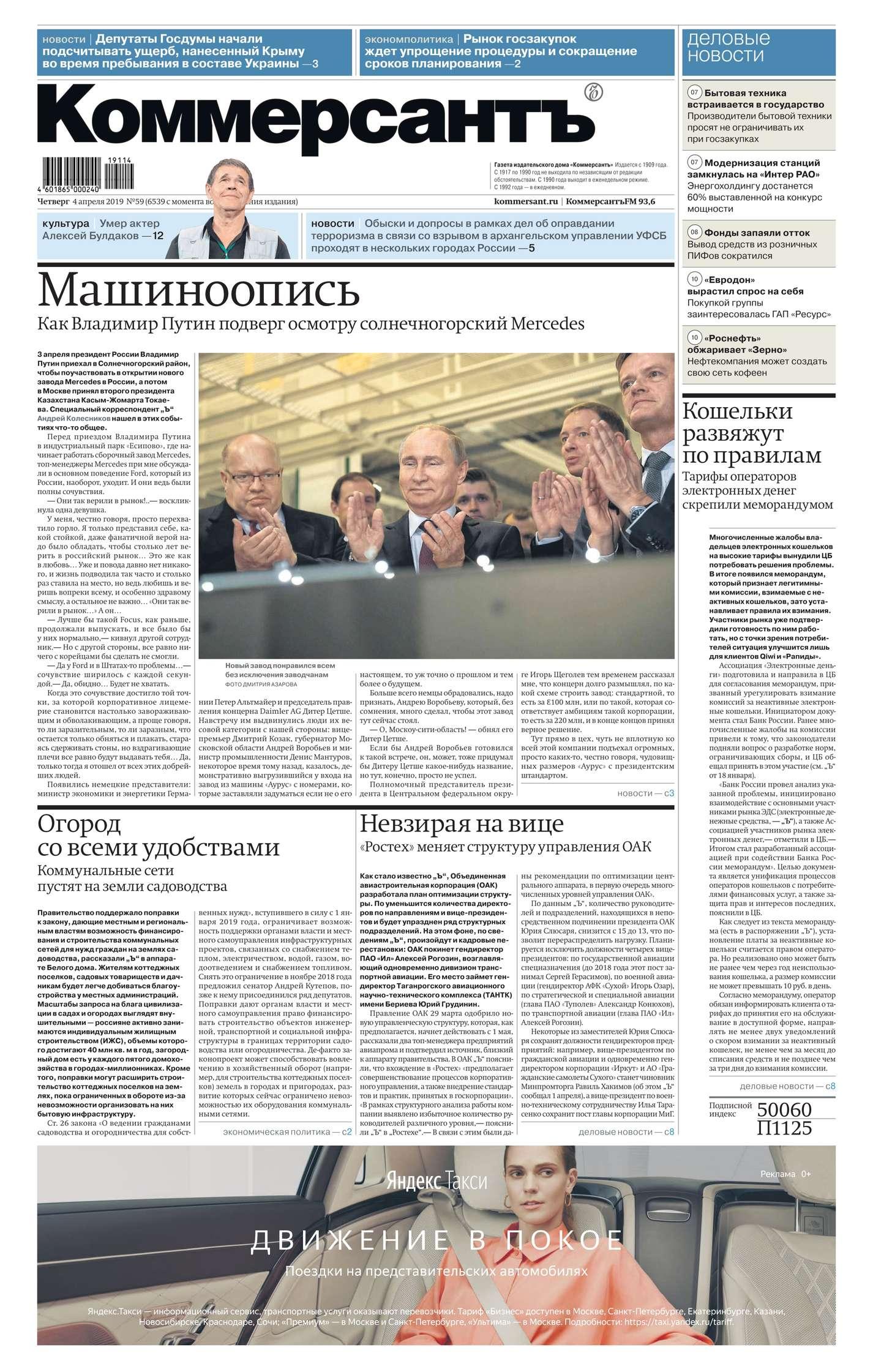 Kommersant 59-2019