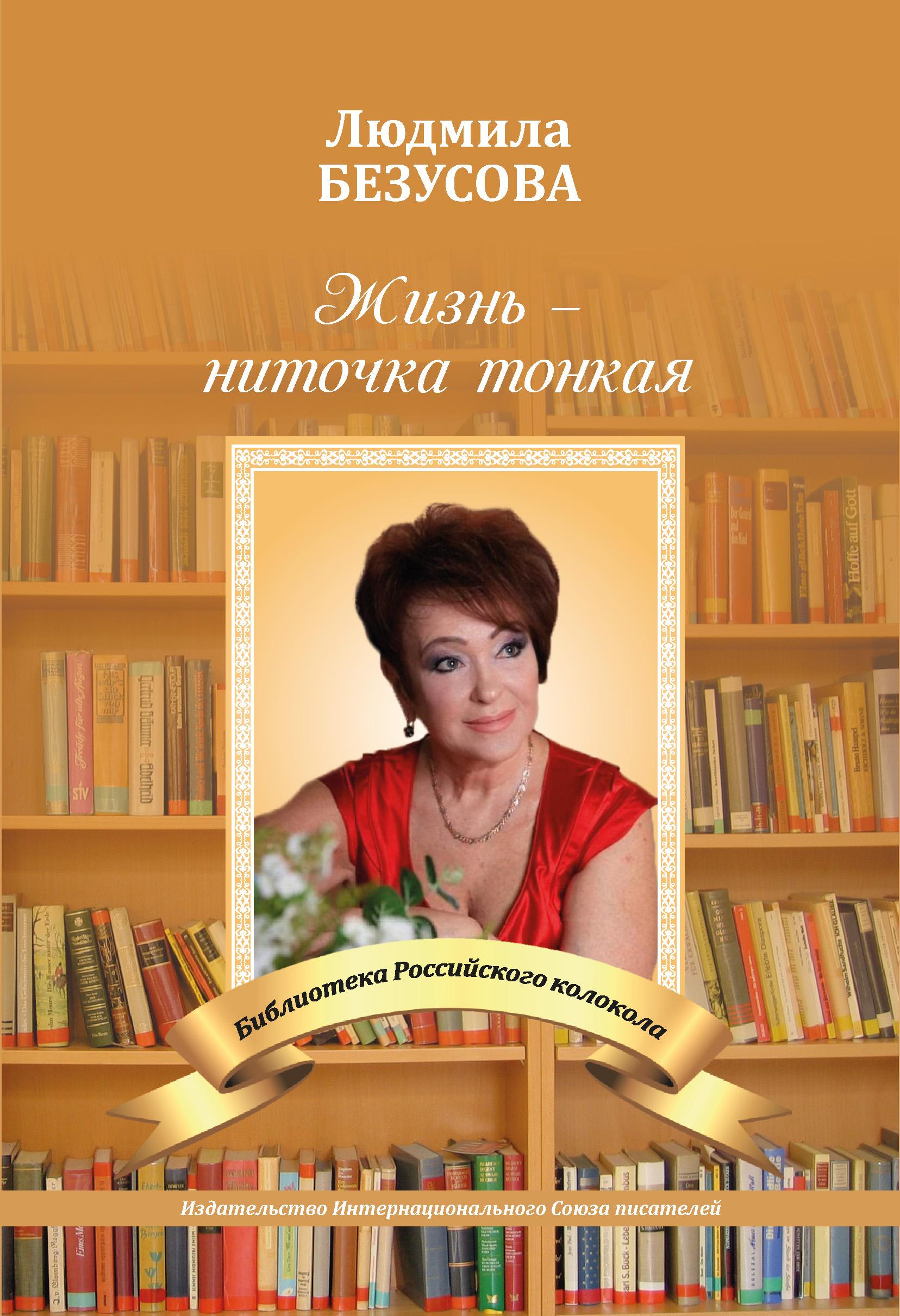 Людмила Безусова Жизнь – ниточка тонкая безусова л в каждом мгновении жизнь безусова л