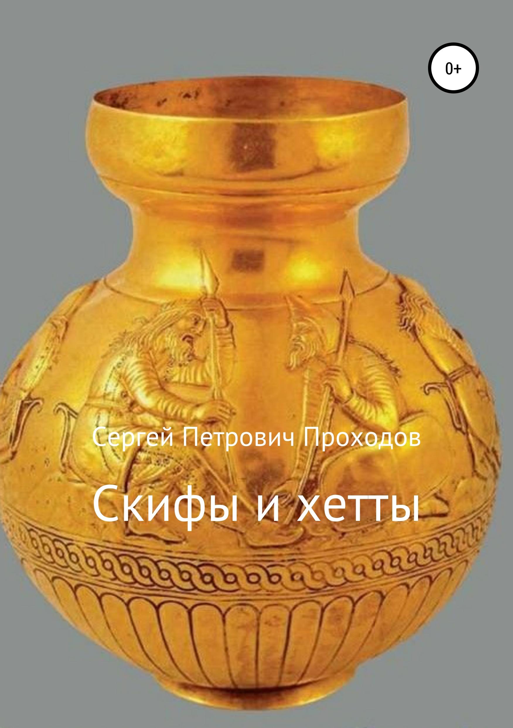Скифы и хетты ( Сергей Петрович Проходов  )
