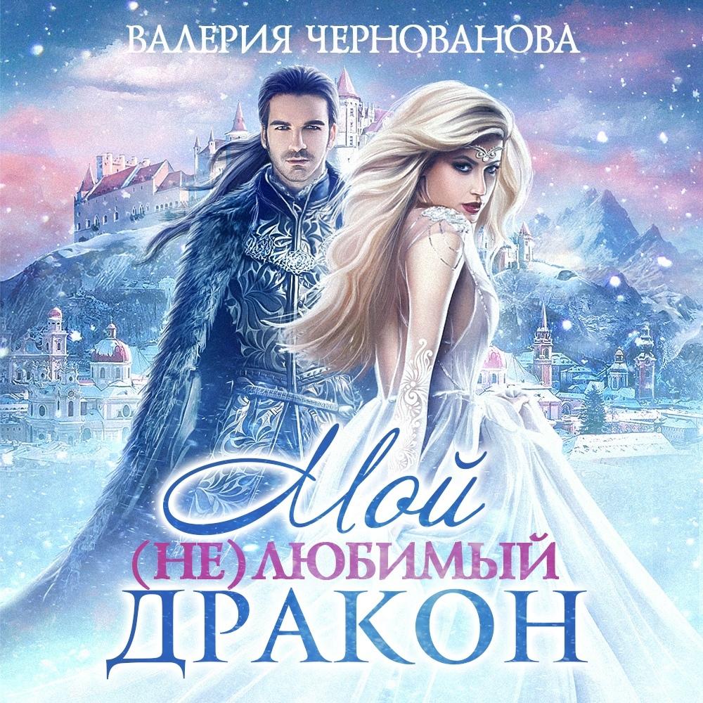 Валерия Чернованова Мой (не)любимый дракон