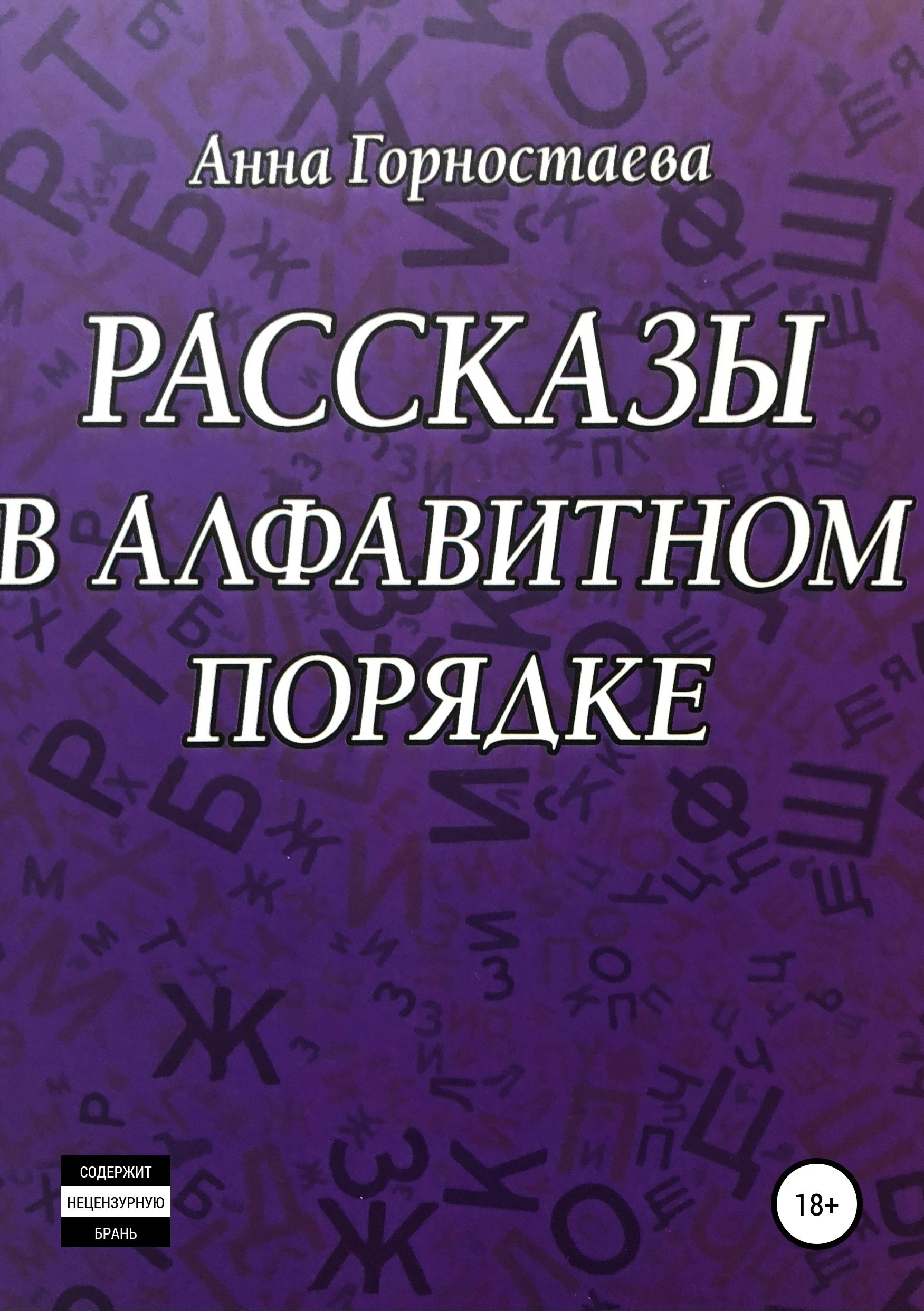 цена на Анна Алексеевна Горностаева Рассказы в алфавитном порядке