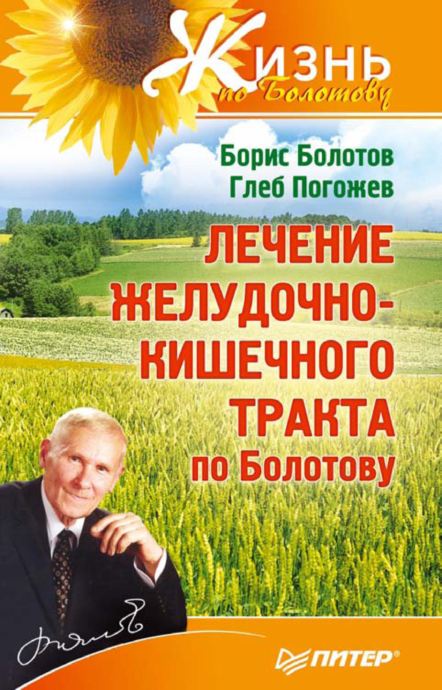 Борис Болотов Лечение желудочно-кишечного тракта по Болотову ферментативное лечение по болотову