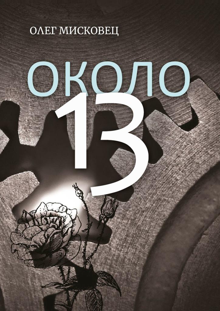Фото - Олег Мисковец Около13 олег мисковец город двух президентов isbn 9785449087157