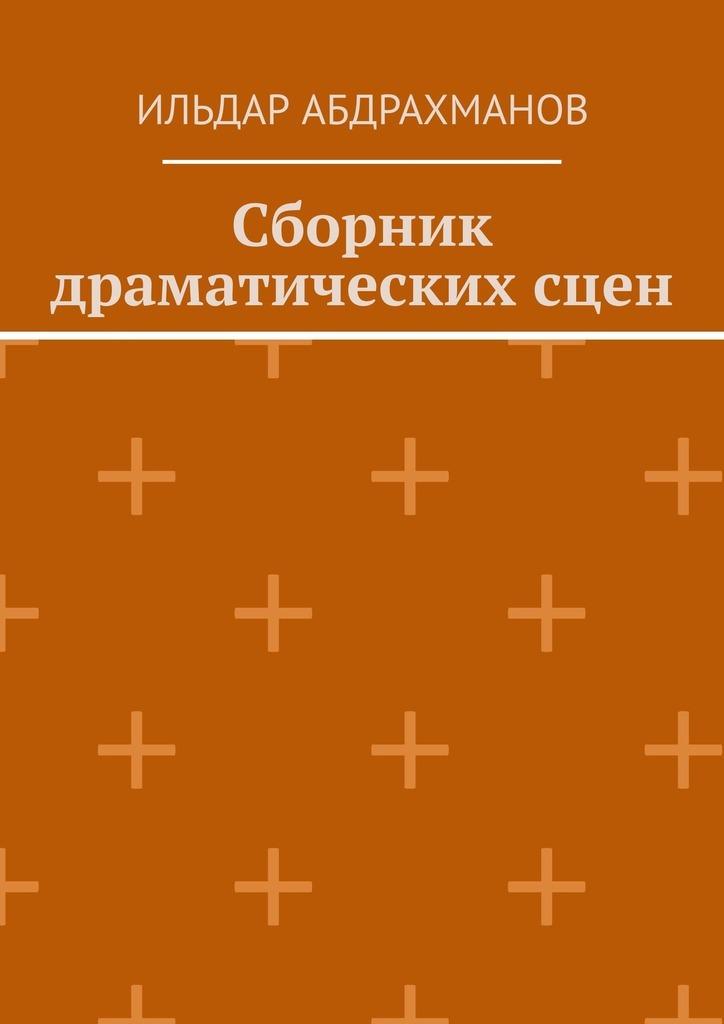 Ильдар Абдрахманов Сборник драматическихсцен хабибуллин ильдар самоучитель xml