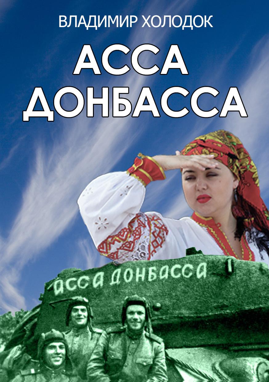 Фото - Владимир Холодок Асса Донбасса александр омельянюк катрен альбом асса