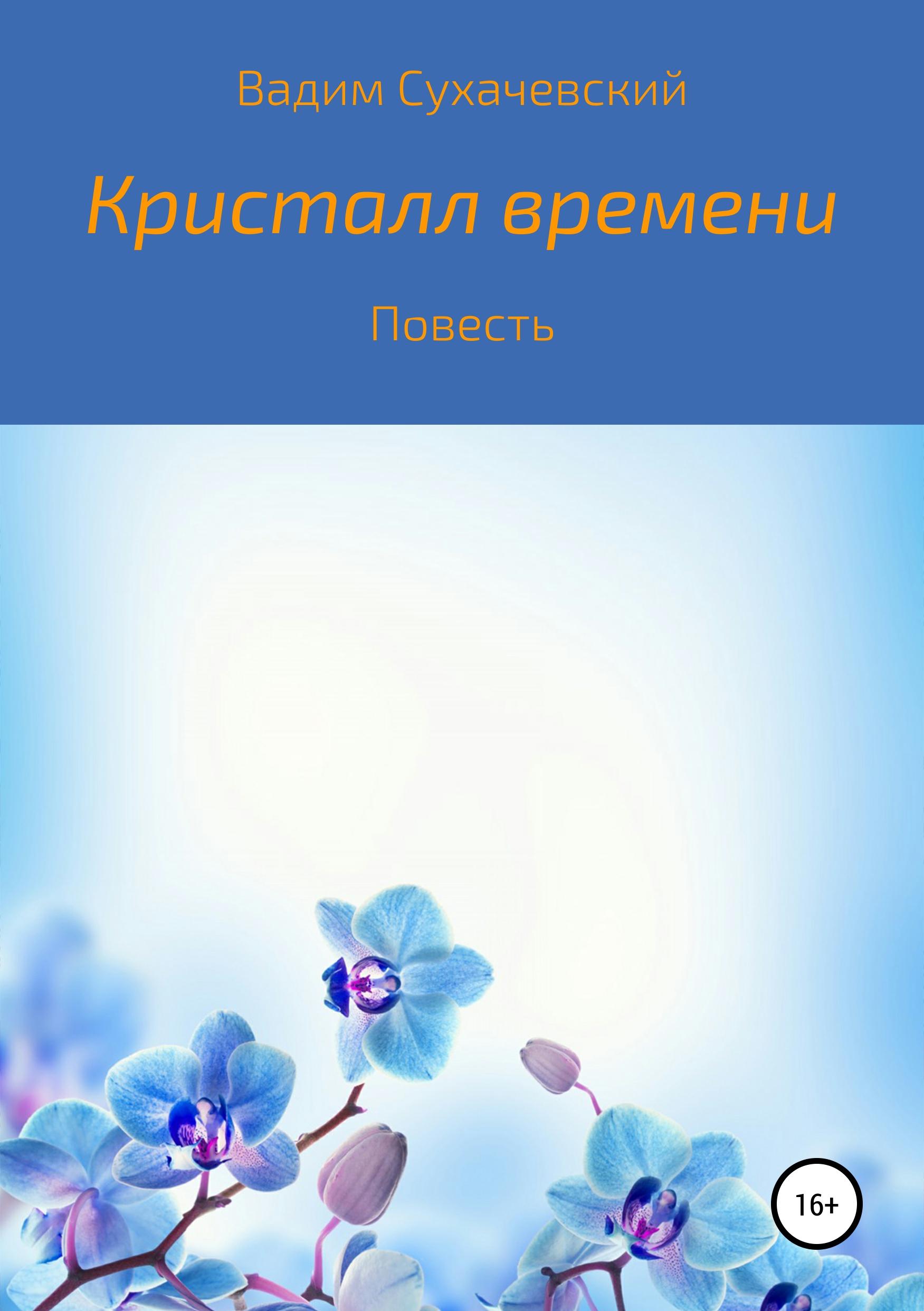 Вадим Вольфович Сухачевский Кристалл времени цены онлайн