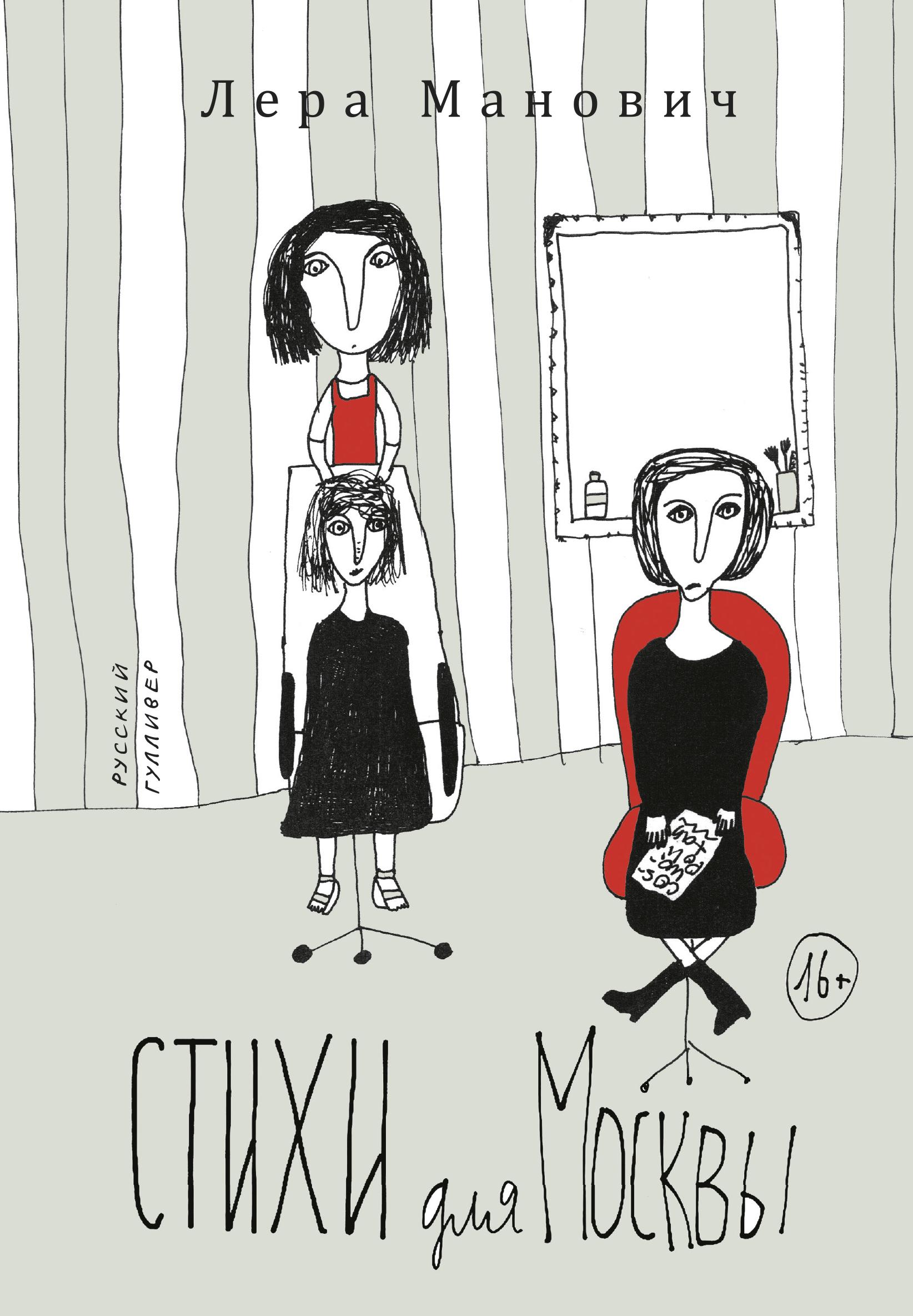 Лера Манович Стихи для Москвы