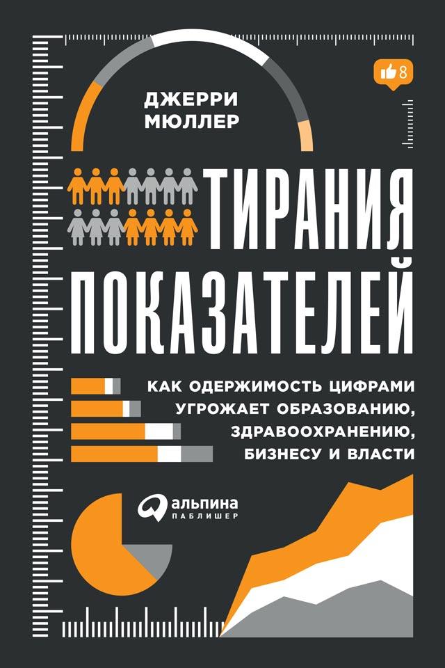 Обложка книги Тирания показателей