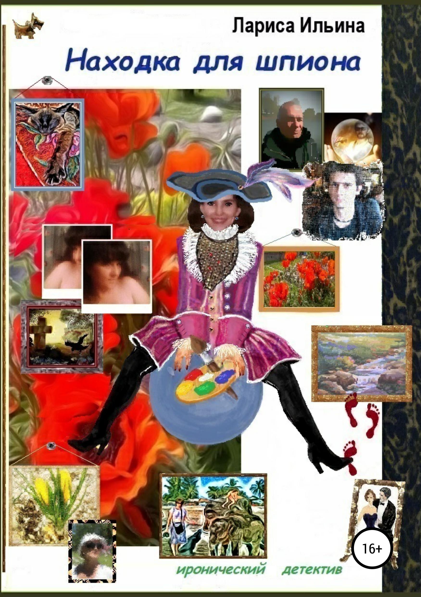 Лариса Анатольевна Ильина Находка для шпиона макарова зинаида валентиновна профессиональная защита подозреваемых обвиняемых