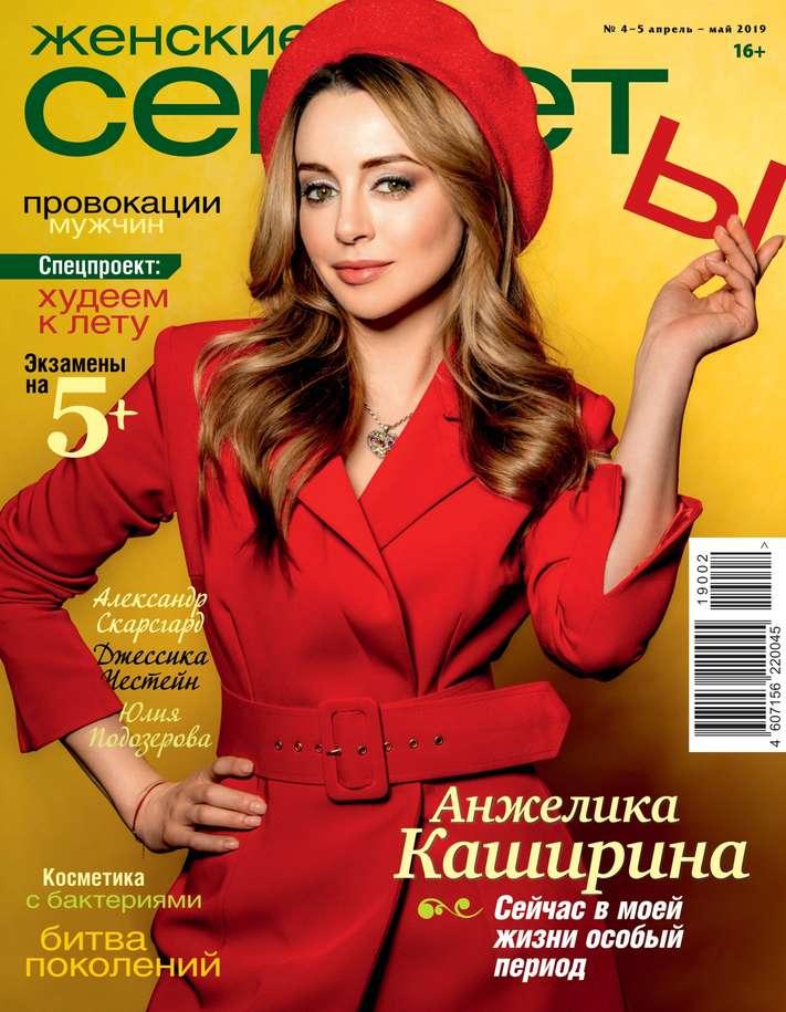Редакция журнала Женские Секреты Женские Секреты 04-05-2019 книги женские секреты