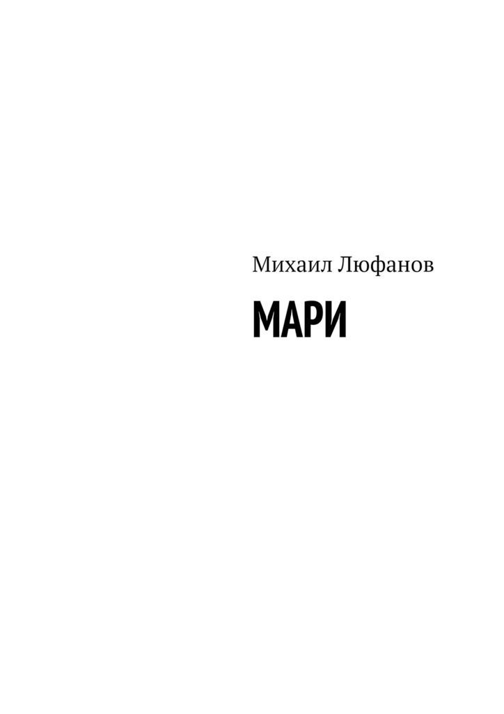 Михаил Люфанов Мари стоимость