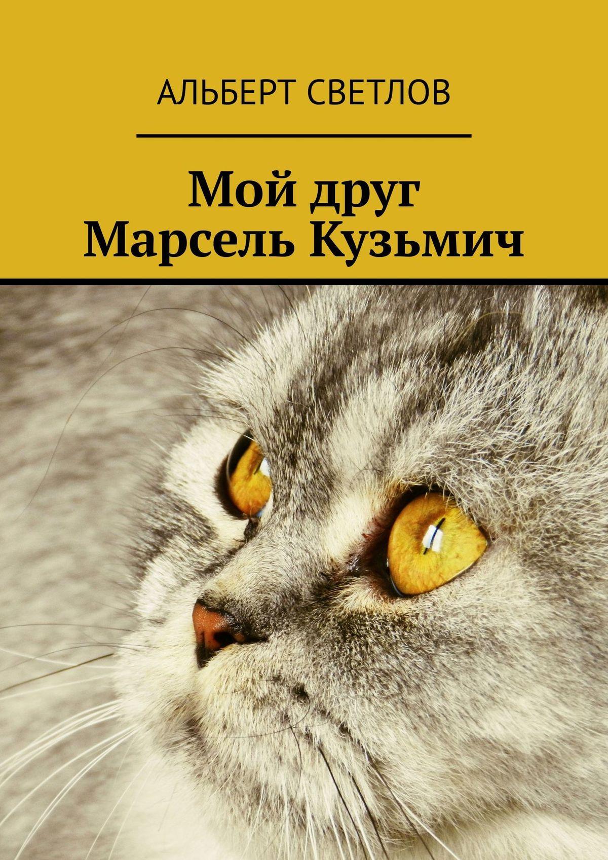 Альберт Светлов Кошки илюди люди и кошки