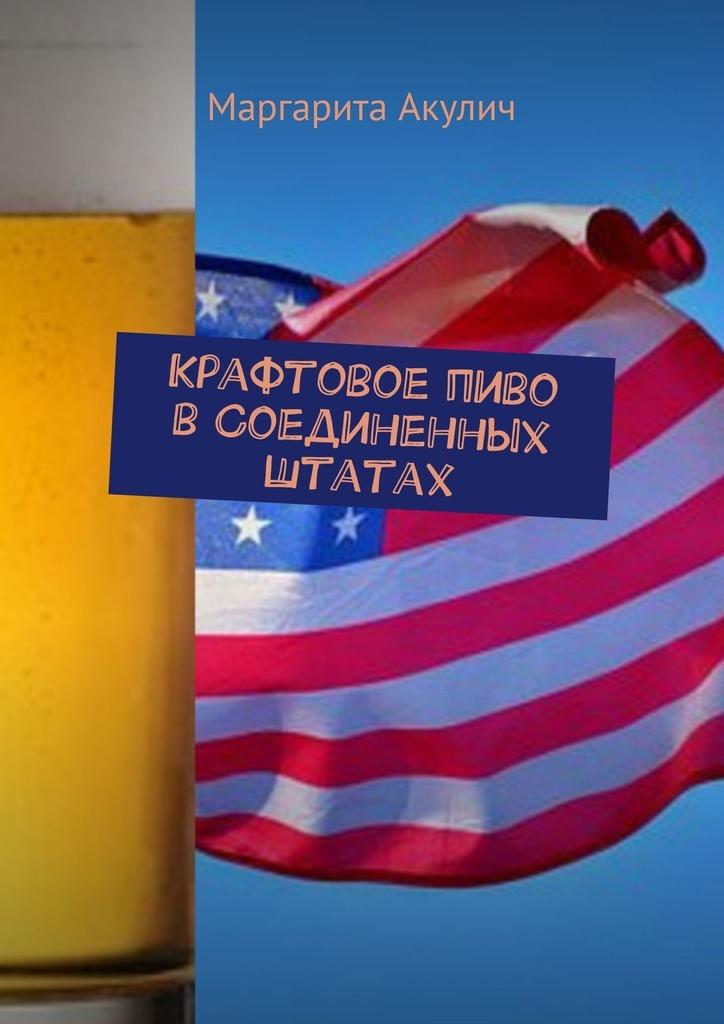 Крафтовое пиво вСоединенных Штатах