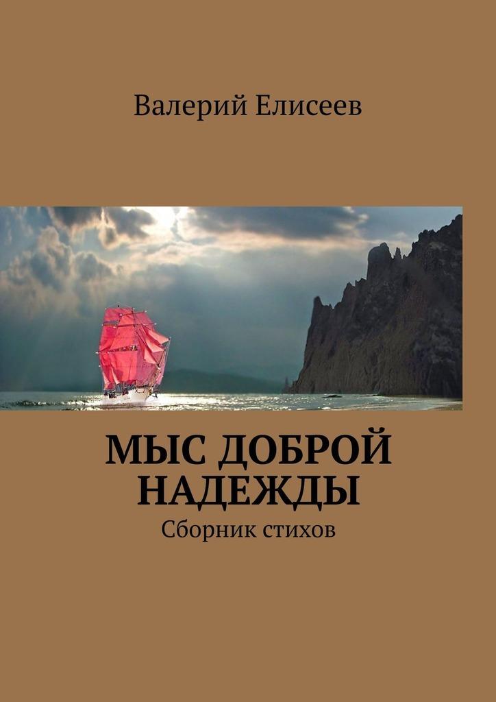 Валерий Елисеев Мыс Доброй Надежды. Сборник стихов валерий дудаков мои 66