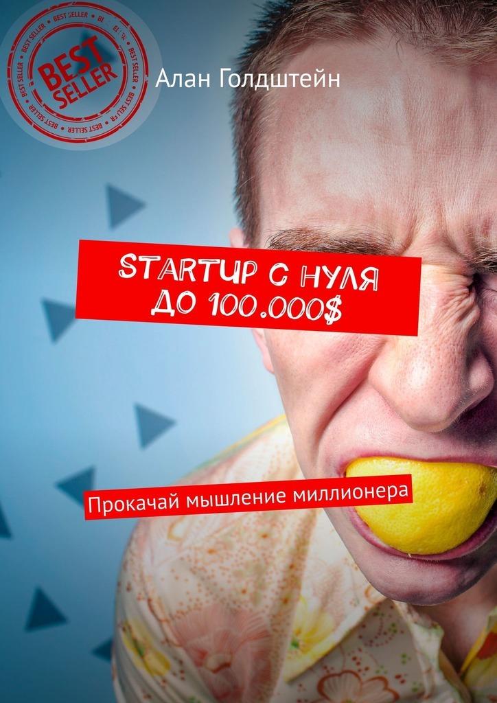 StartUp снуля до100.000$. Прокачай мышление миллионера