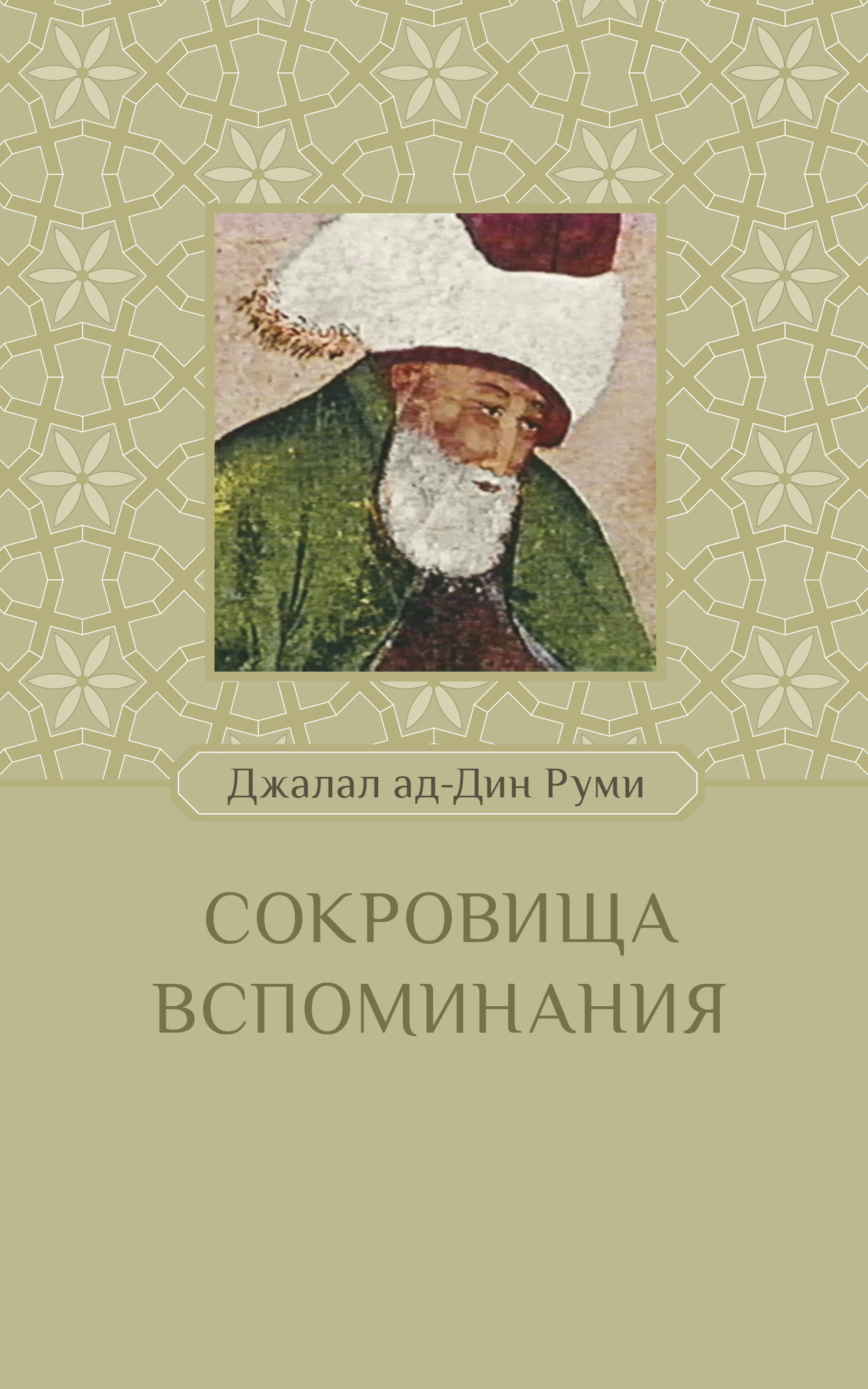 Джалаладдин Руми Сокровища вспоминания цена 2017