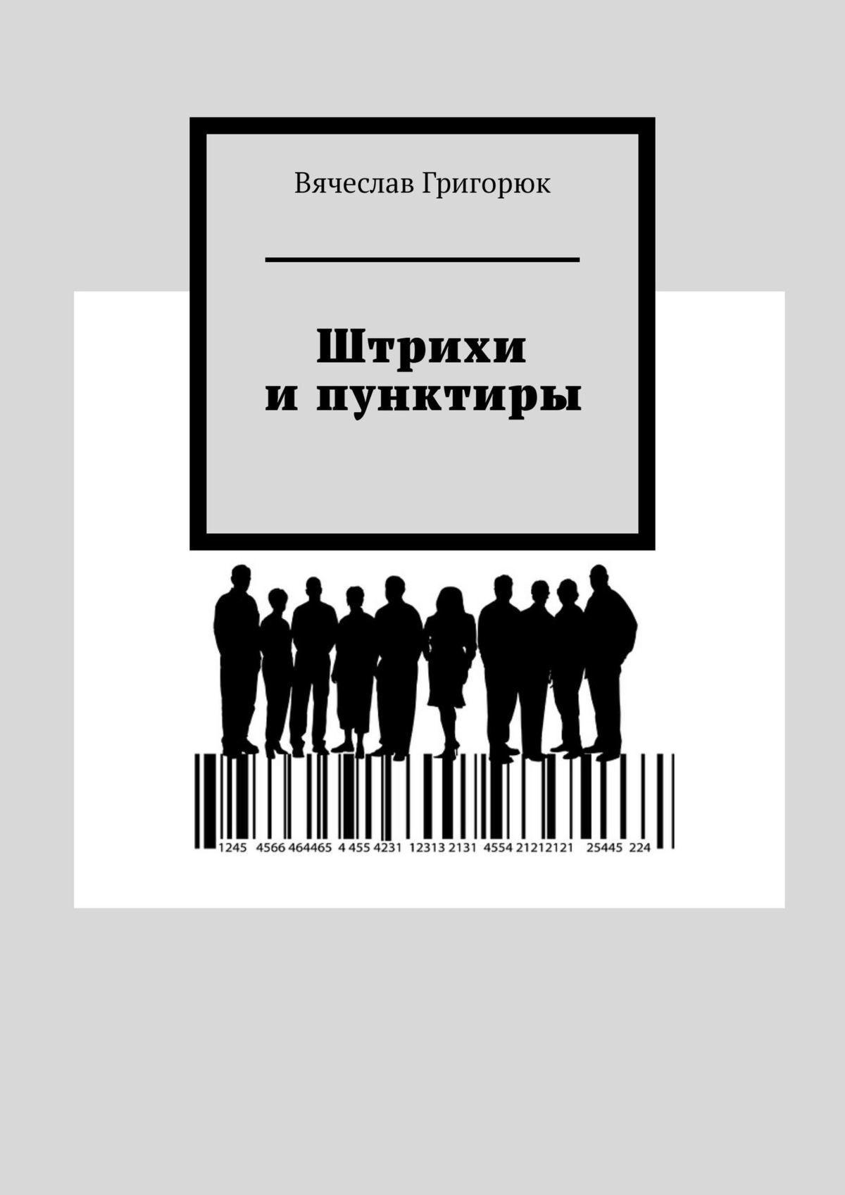 Вячеслав Григорюк Штрихи ипунктиры пунктиры