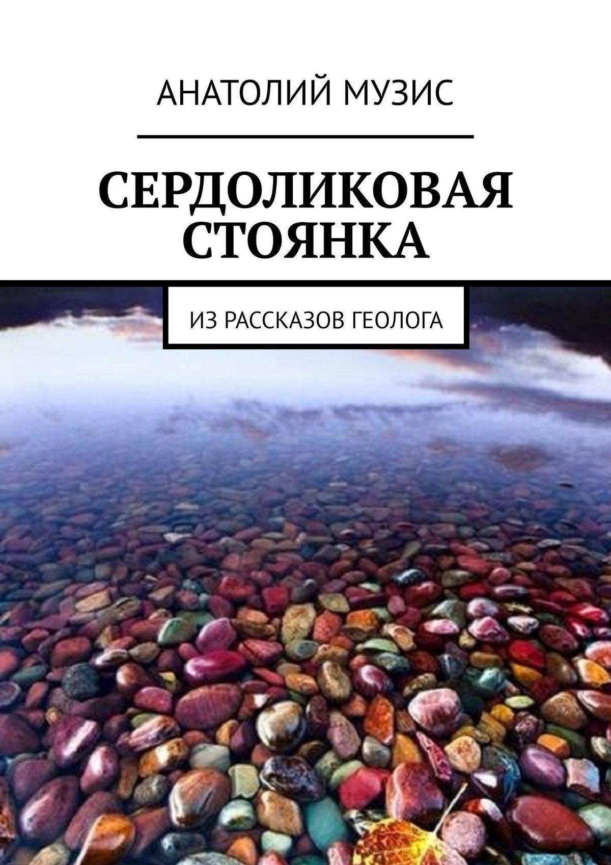 Анатолий Музис. Сердоликовая стоянка. Израссказов геолога