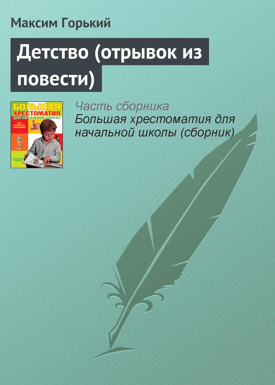 Максим Горький Детство (отрывок из повести) детство лидера