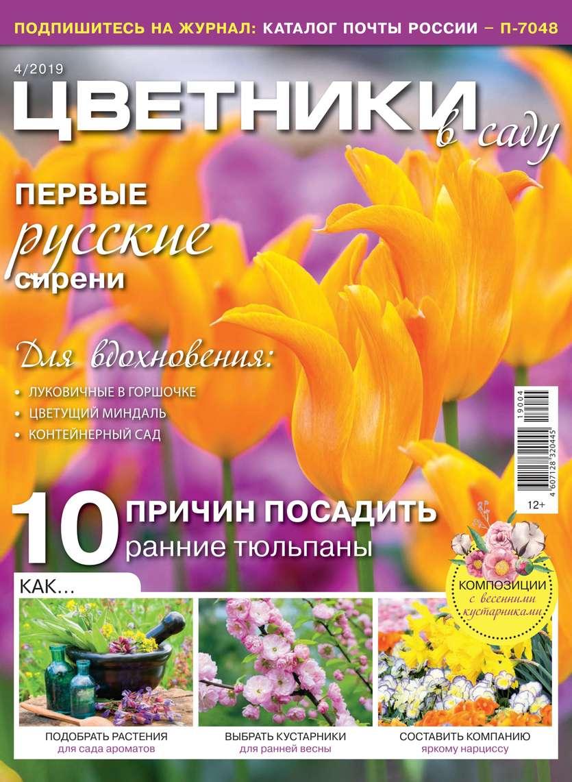 цены Редакция журнала Цветники в Саду Цветники в Саду 04-2019