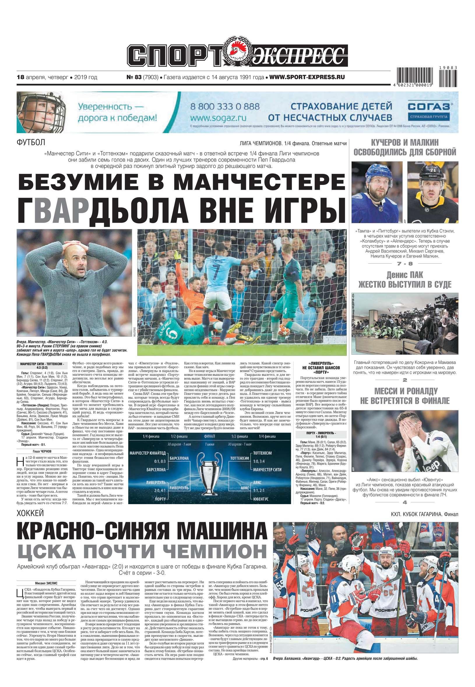 Спорт-экспресс 83-2019