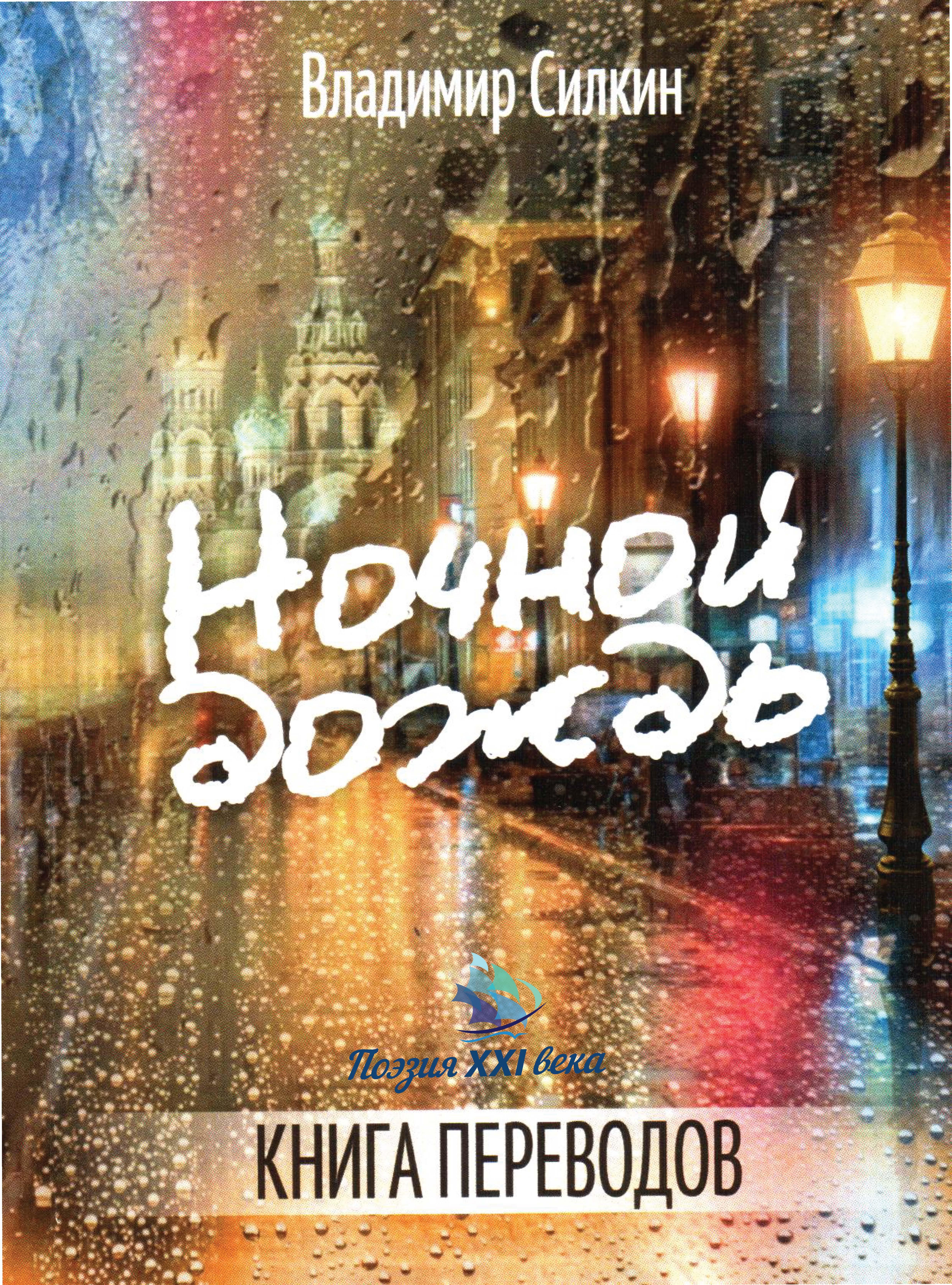 Коллектив авторов Ночной дождь