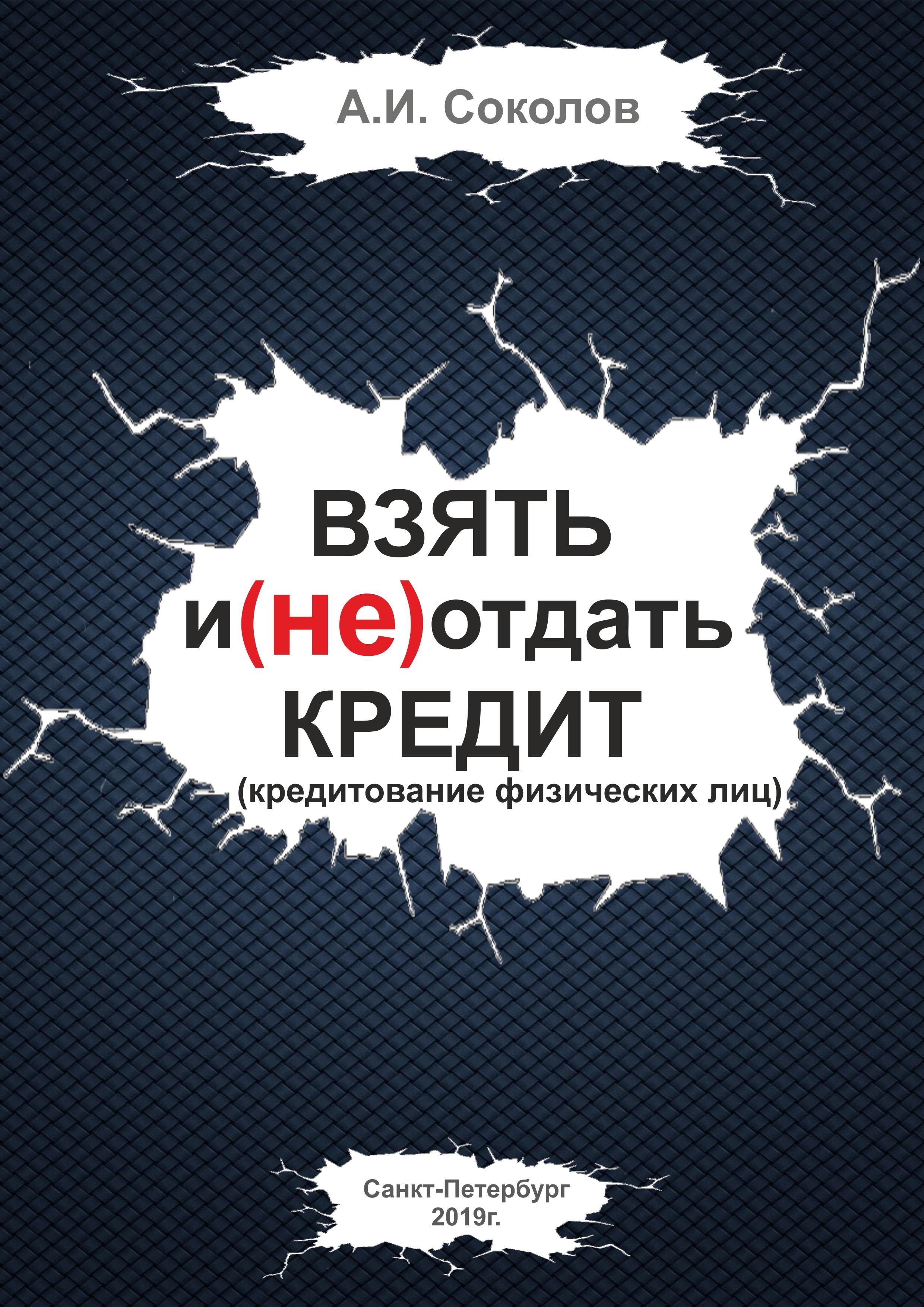 А. И. Соколов Взять и (не) отдать кредит максим саблин как погасить кредит напримере ипотеки