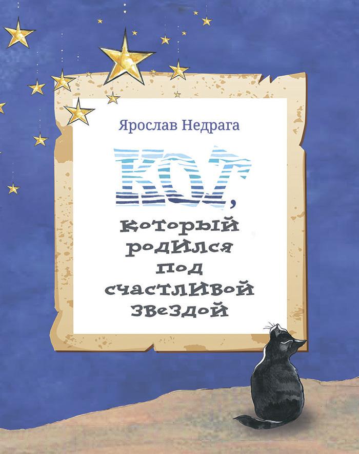 Кот, который родился под счастливой звездой