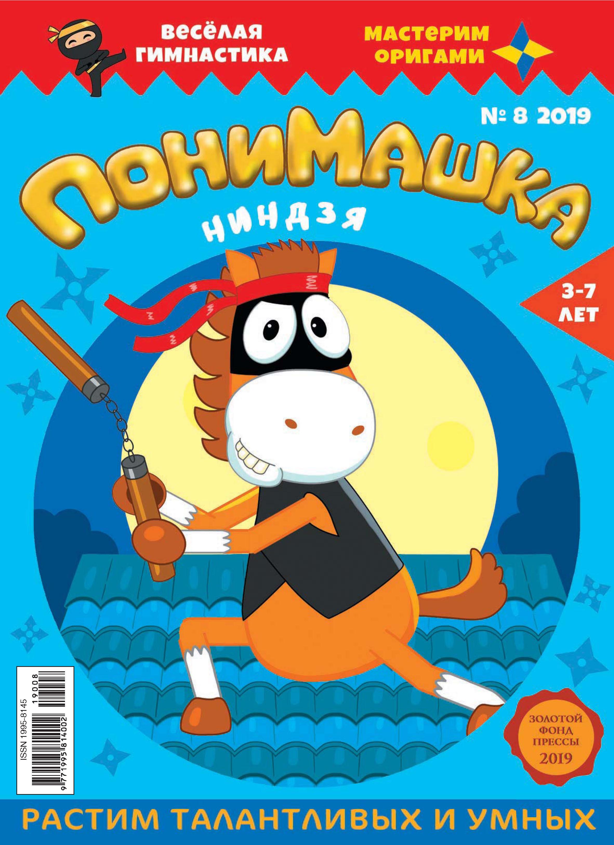 ПониМашка. Развлекательно-развивающий журнал. №08/2019