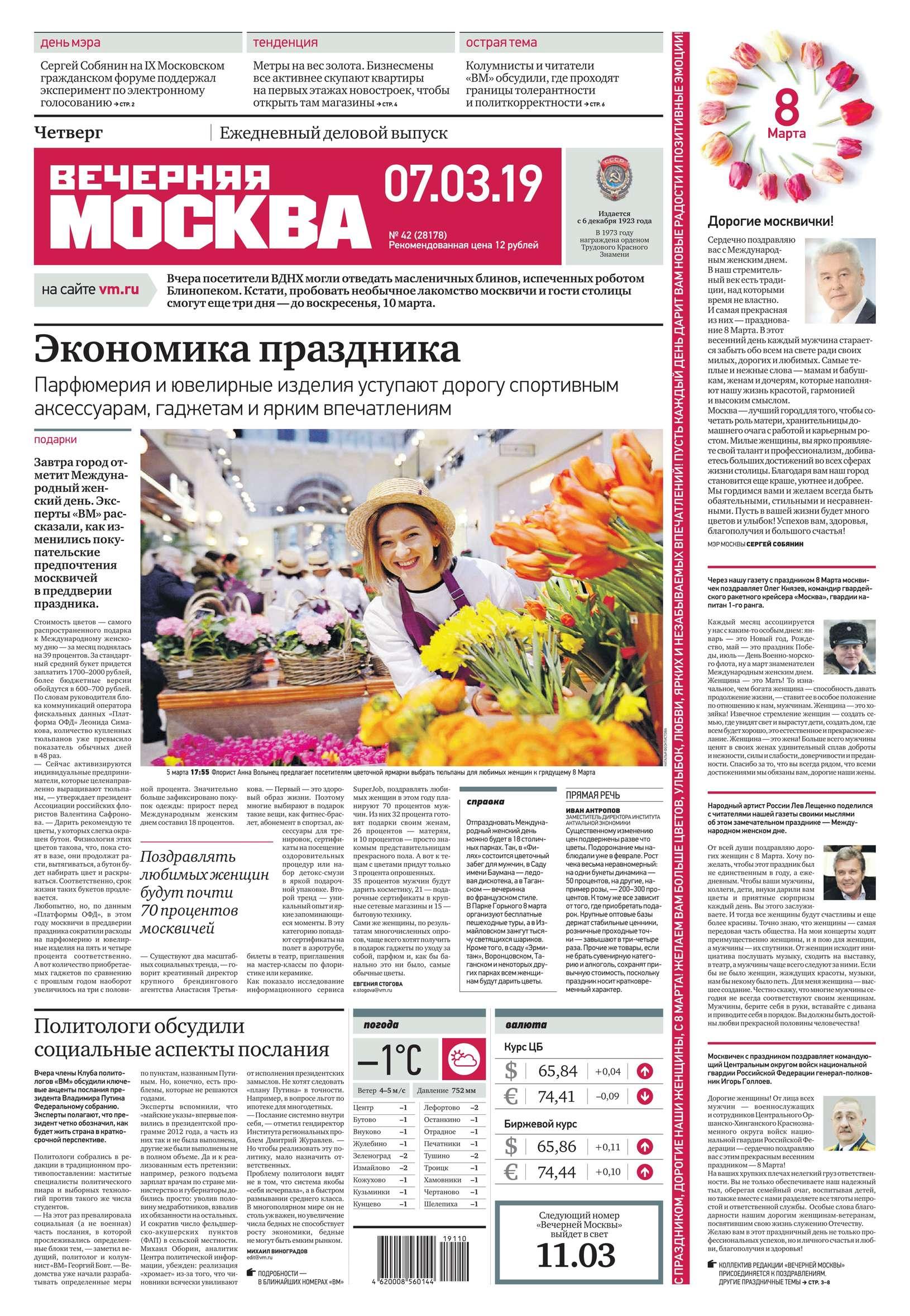 Редакция газеты Вечерняя Москва Вечерняя Москва 42-2019 вечерняя москва 2019 08 06t20 30