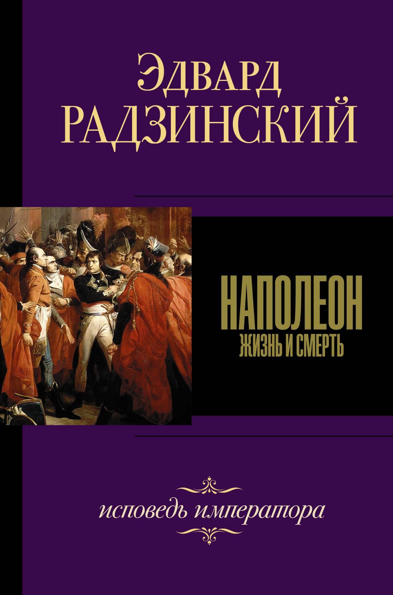 Эдвард Радзинский Наполеон а з манфред три портрета эпохи великой французской революции